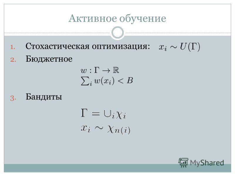 Активное обучение 1. Стохастическая оптимизация: 2. Бюджетное 3. Бандиты