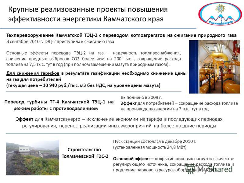 Крупные реализованные проекты повышения эффективности энергетики Камчатского края Техперевооружение Камчатской ТЭЦ-2 с переводом котлоагрегатов на сжигание природного газа В сентябре 2010 г. ТЭЦ-2 приступила к сжиганию газа Основные эффекты перевода