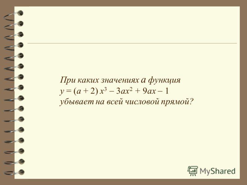При каких значениях a функция y = (a + 2) x 3 3ax 2 + 9ax 1 убывает на всей числовой прямой?