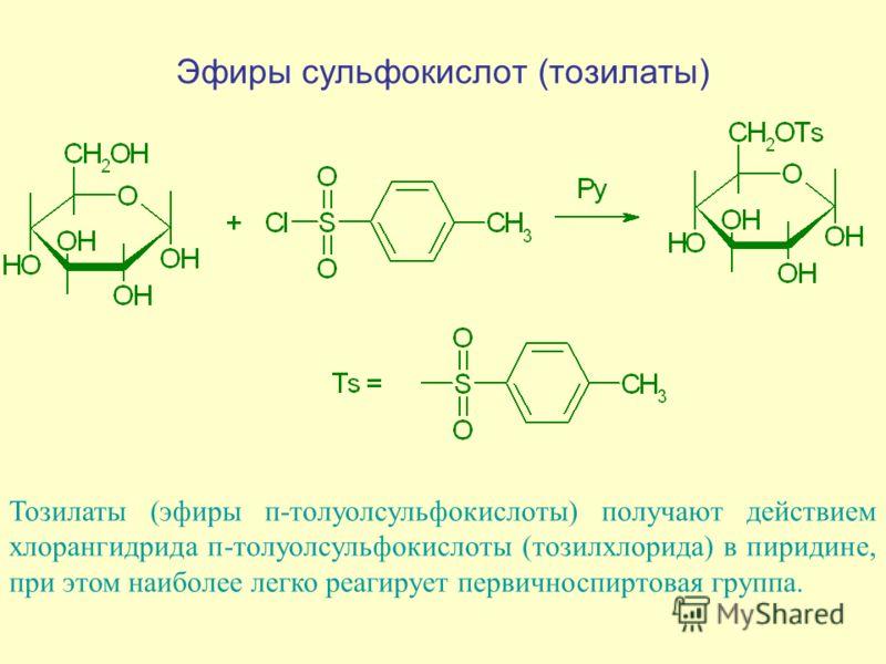 Эфиры сульфокислот (тозилаты) Тозилаты (эфиры п-толуолсульфокислоты) получают действием хлорангидрида п-толуолсульфокислоты (тозилхлорида) в пиридине, при этом наиболее легко реагирует первичноспиртовая группа.