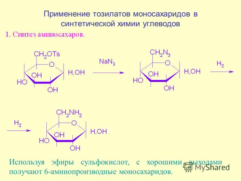 Применение тозилатов моносахаридов в синтетической химии углеводов Используя эфиры сульфокислот, с хорошими выходами получают 6-аминопроизводные моносахаридов.