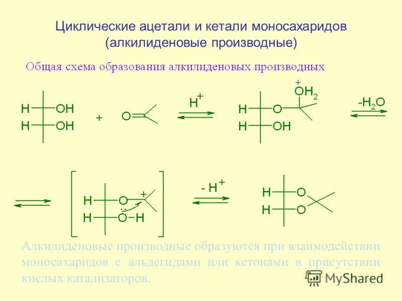 Циклические ацетали и кетали моносахаридов (алкилиденовые производные) Алкилиденовые производные образуются при взаимодействии моносахаридов с альдегидами или кетонами в присутствии кислых катализаторов.