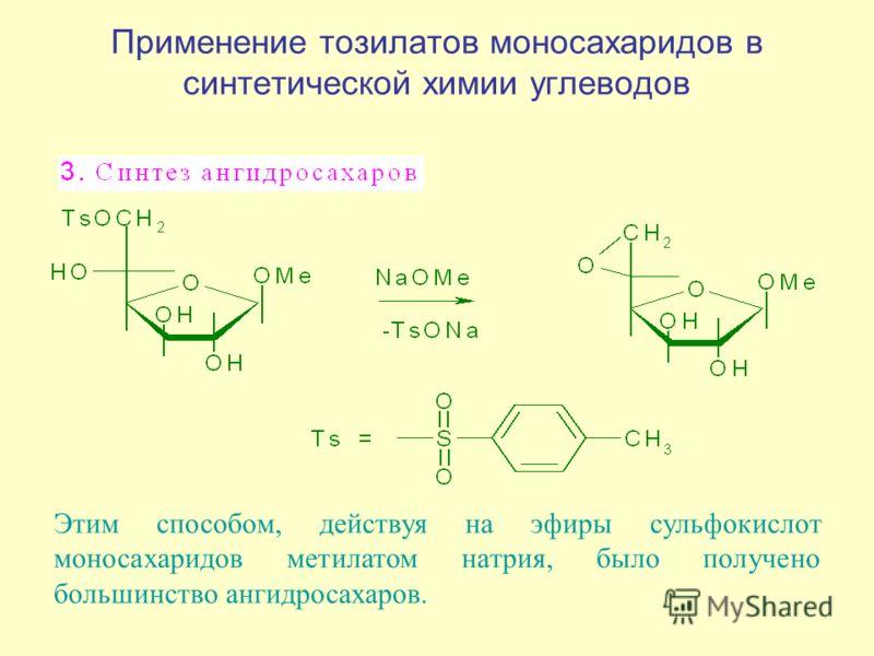 Применение тозилатов моносахаридов в синтетической химии углеводов Этим способом, действуя на эфиры сульфокислот моносахаридов метилатом натрия, было получено большинство ангидросахаров.