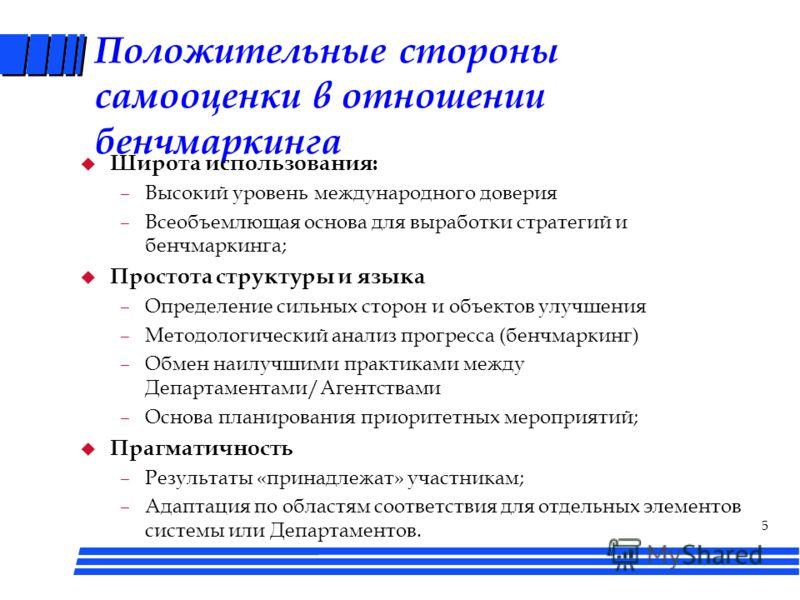 Предлагаемый набор инструментов u Общая схема оценки (CAF) для проведения самооценки существующих возможностей менеджмента (техническая команда и участники); u EPUS – Производный продукт CAF, соответствующий Российским стандартам качества; u Уставы о