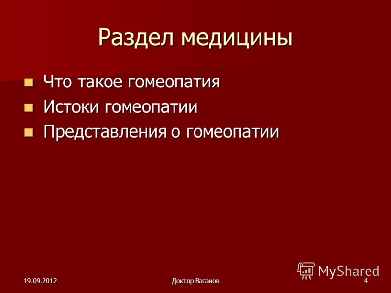 19.09.2012Доктор Ваганов3 Самуил Ганеман