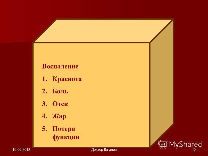 19.09.2012Доктор Ваганов39 кожа и слизистые