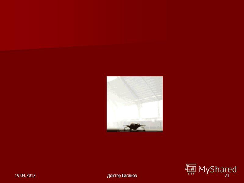19.09.2012Доктор Ваганов70 Соединительная ткань: очевидно, между производными энтодермы и производными мезодермы связи не существует. Эта связь осуществляется тканью, возникающей из мезенхимы мезодермы. Эта ткань называется соединительной тканью. Сое
