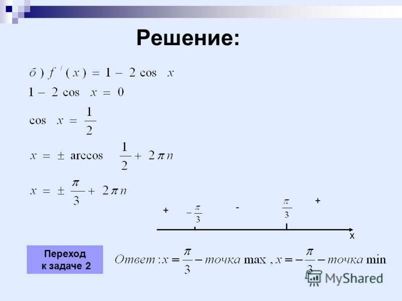 Переход к задаче 2 Решение: х + - +
