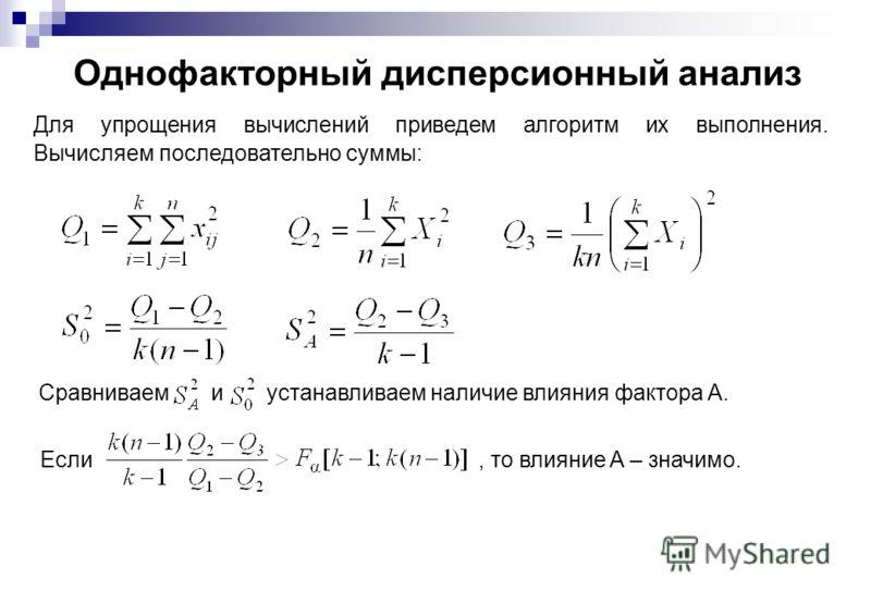 Если, то влияние A – значимо. Сравниваем и устанавливаем наличие влияния фактора A. Однофакторный дисперсионный анализ Для упрощения вычислений приведем алгоритм их выполнения. Вычисляем последовательно суммы: