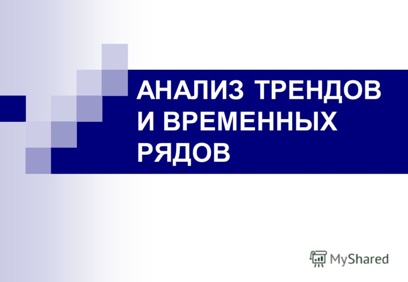 АНАЛИЗ ТРЕНДОВ И ВРЕМЕННЫХ РЯДОВ