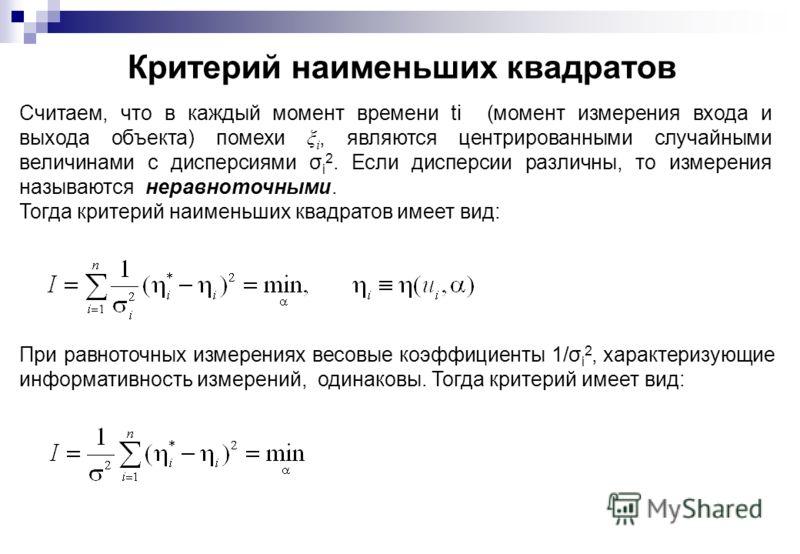 Критерий наименьших квадратов При равноточных измерениях весовые коэффициенты 1/σ i 2, характеризующие информативность измерений, одинаковы. Тогда критерий имеет вид: Считаем, что в каждый момент времени ti (момент измерения входа и выхода объекта) п