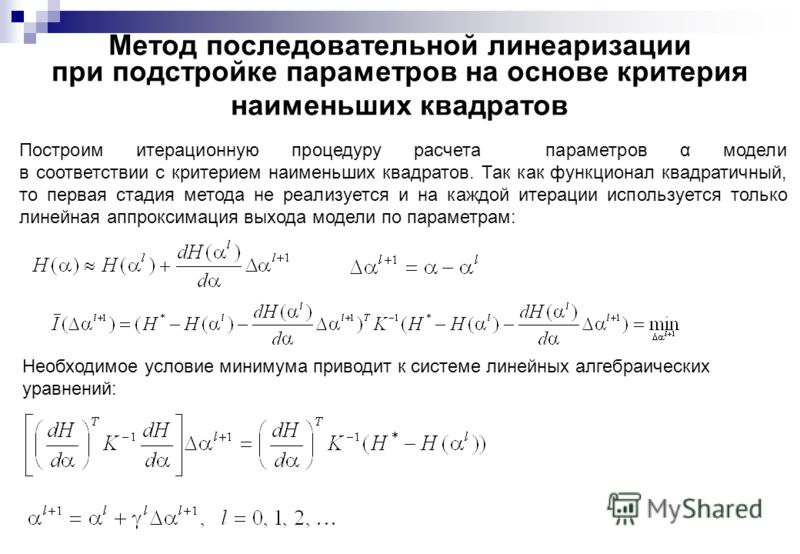 Метод последовательной линеаризации при подстройке параметров на основе критерия наименьших квадратов Построим итерационную процедуру расчета параметров α модели в соответствии с критерием наименьших квадратов. Так как функционал квадратичный, то пер