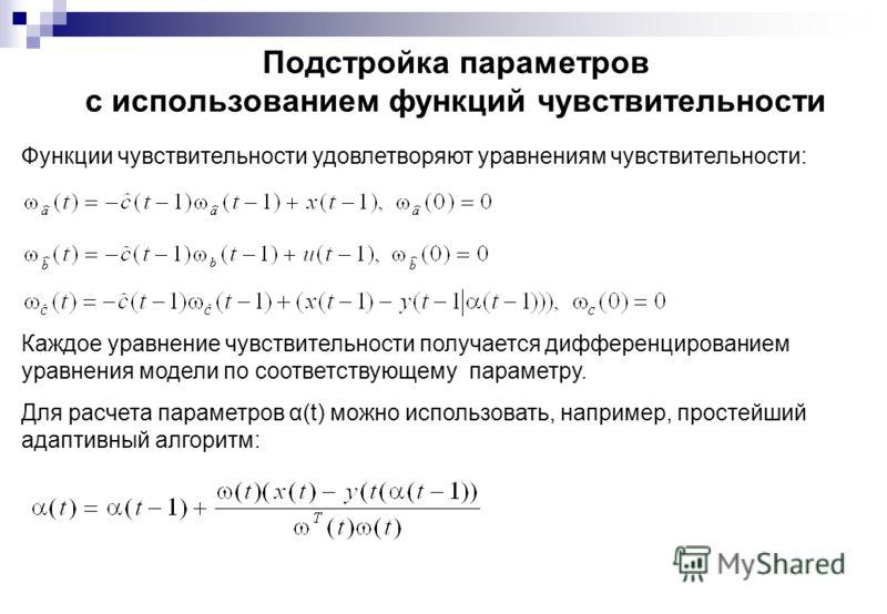 Подстройка параметров с использованием функций чувствительности Функции чувствительности удовлетворяют уравнениям чувствительности: Каждое уравнение чувствительности получается дифференцированием уравнения модели по соответствующему параметру. Для ра