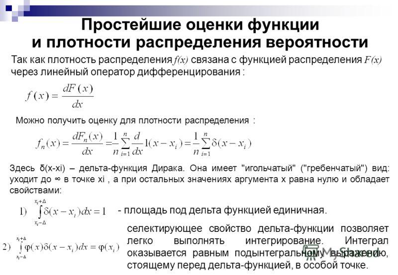Простейшие оценки функции и плотности распределения вероятности Так как плотность распределения f(x) связана с функцией распределения F(x) через линейный оператор дифференцирования : Можно получить оценку для плотности распределения : Здесь δ(x-xi) –