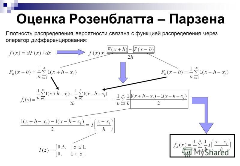 Оценка Розенблатта – Парзена Плотность распределения вероятности связана с функцией распределения через оператор дифференцирования: