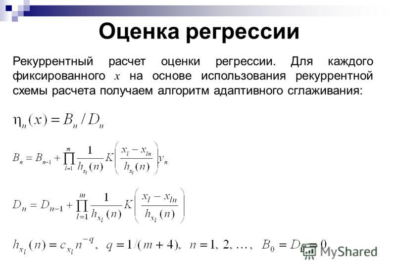 Оценка регрессии Рекуррентный расчет оценки регрессии. Для каждого фиксированного x на основе использования рекуррентной схемы расчета получаем алгоритм адаптивного сглаживания: