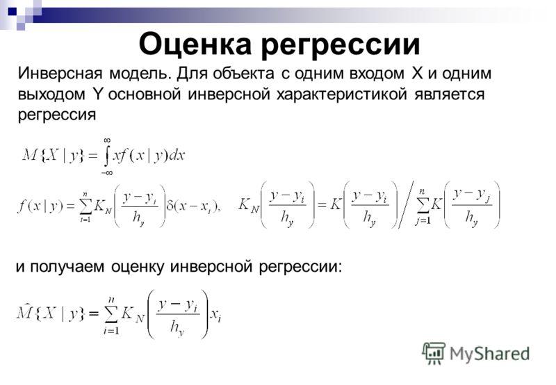 Оценка регрессии Инверсная модель. Для объекта с одним входом X и одним выходом Y основной инверсной характеристикой является регрессия и получаем оценку инверсной регрессии:
