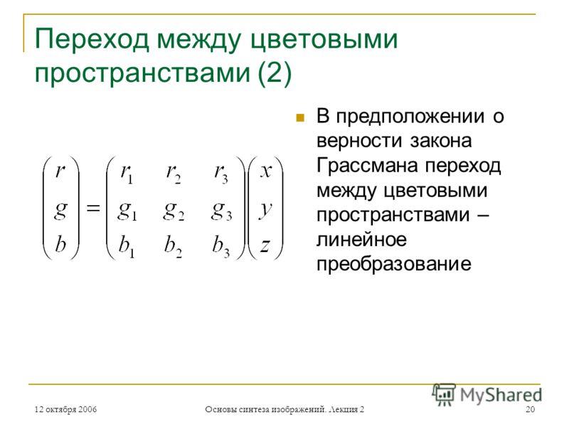 12 октября 2006 Основы синтеза изображений. Лекция 2 20 Переход между цветовыми пространствами (2) В предположении о верности закона Грассмана переход между цветовыми пространствами – линейное преобразование