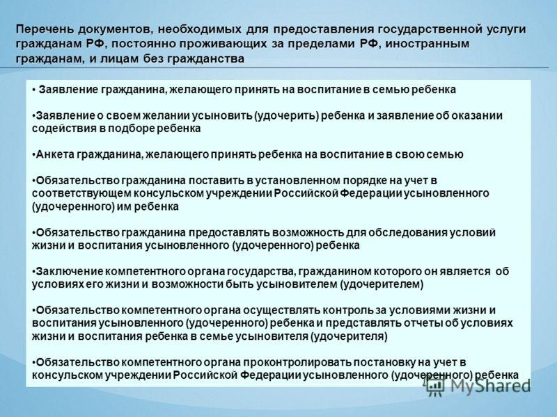 Перечень документов, необходимых для предоставления государственной услуги гражданам РФ, постоянно проживающих за пределами РФ, иностранным гражданам, и лицам без гражданства Заявление гражданина, желающего принять на воспитание в семью ребенка Заявл