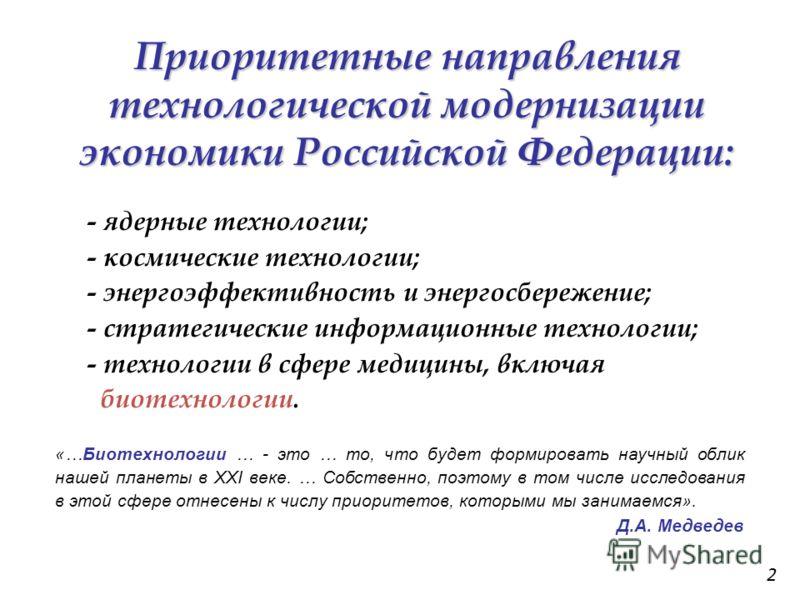 Приоритетные направления технологической модернизации экономики Российской Федерации: - ядерные технологии; - космические технологии; - энергоэффективность и энергосбережение; - стратегические информационные технологии; - технологии в сфере медицины,