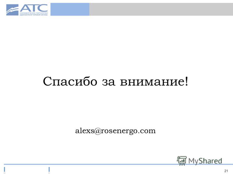21 Спасибо за внимание! alexs@rosenergo.com