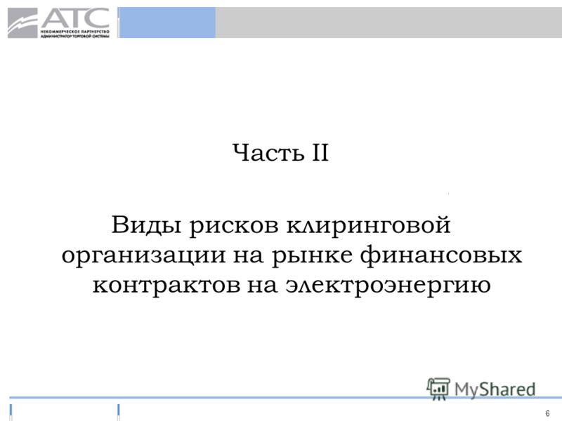 6 Часть II Виды рисков клиринговой организации на рынке финансовых контрактов на электроэнергию