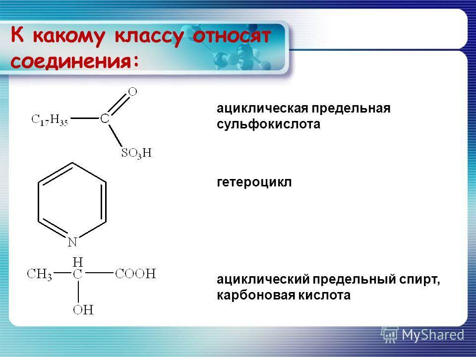 К какому классу относят соединения: ациклическая предельная сульфокислота гетероцикл ациклический предельный спирт, карбоновая кислота