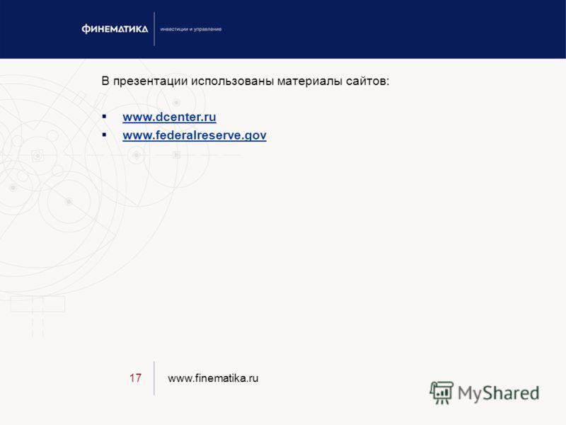www.finematika.ru17 В презентации использованы материалы сайтов: www.dcenter.ru www.federalreserve.gov www.federalreserve.gov