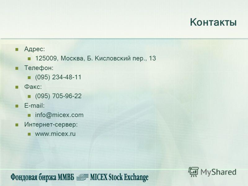 Контакты Адрес: 125009, Москва, Б. Кисловский пер., 13 Телефон: (095) 234-48-11 Факс: (095) 705-96-22 E-mail: info@micex.com Интернет-сервер: www.micex.ru
