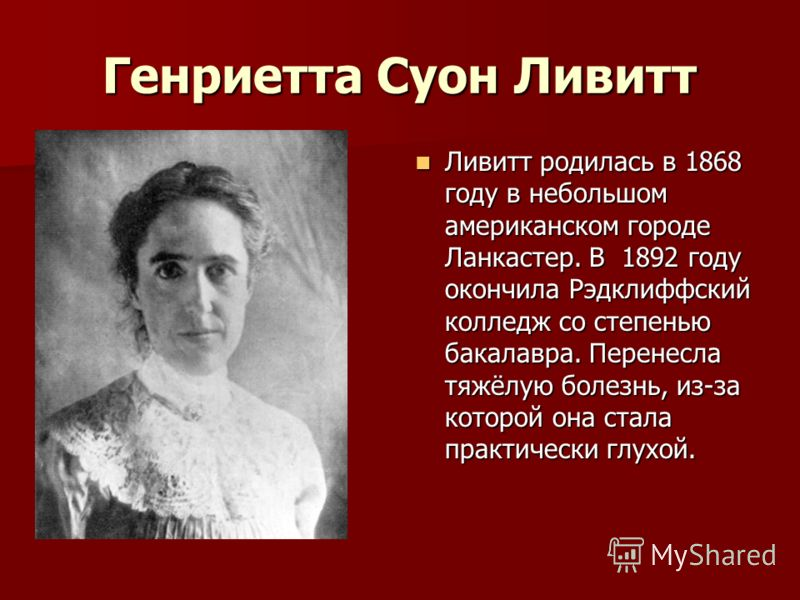Генриетта Суон Ливитт Ливитт родилась в 1868 году в небольшом американском городе Ланкастер. В 1892 году окончила Рэдклиффский колледж со степенью бакалавра. Перенесла тяжёлую болезнь, из-за которой она стала практически глухой. Ливитт родилась в 186