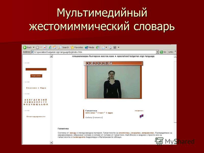 Мультимедийный жестомиммический словарь