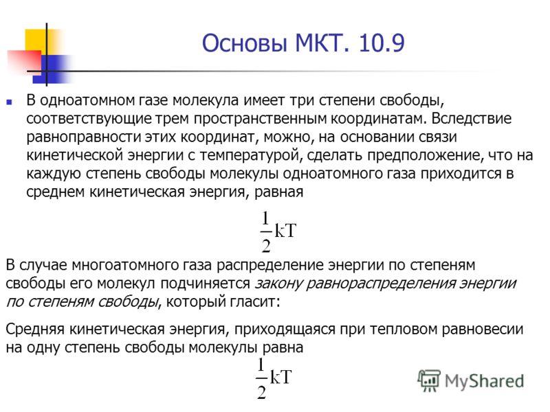 Основы МКТ. 10.9 В одноатомном газе молекула имеет три степени свободы, соответствующие трем пространственным координатам. Вследствие равноправности этих координат, можно, на основании связи кинетической энергии с температурой, сделать предположение,