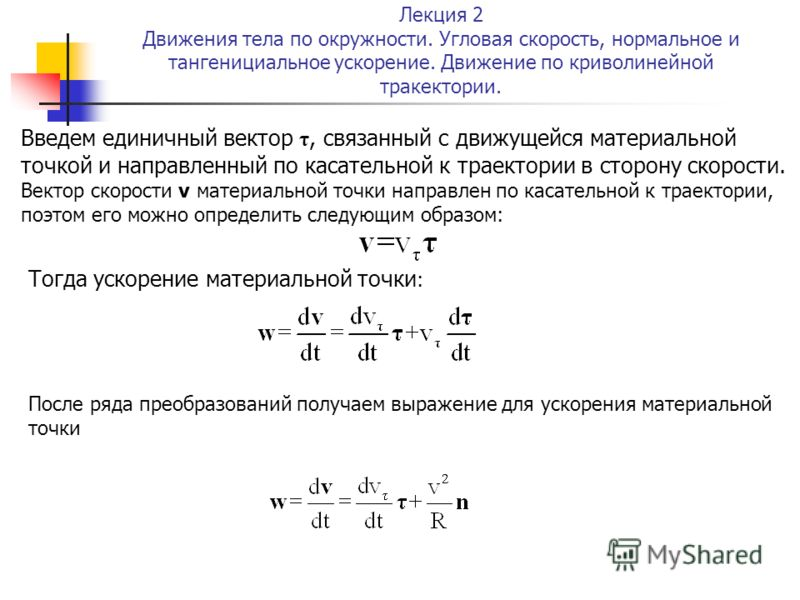 Лекция 2 Движения тела по окружности. Угловая скорость, нормальное и тангенициальное ускорение. Движение по криволинейной тракектории. Введем единичный вектор τ, связанный с движущейся материальной точкой и направленный по касательной к траектории в