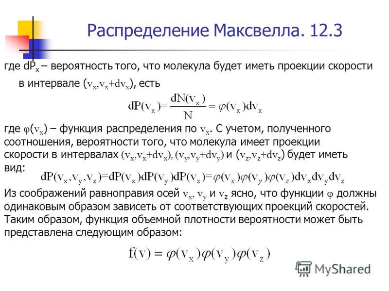 Распределение Максвелла. 12.3 где dР х – вероятность того, что молекула будет иметь проекции скорости в интервале ( v x,v x +dv x ), есть где φ ( v x ) – функция распределения по v x. С учетом, полученного соотношения, вероятности того, что молекула