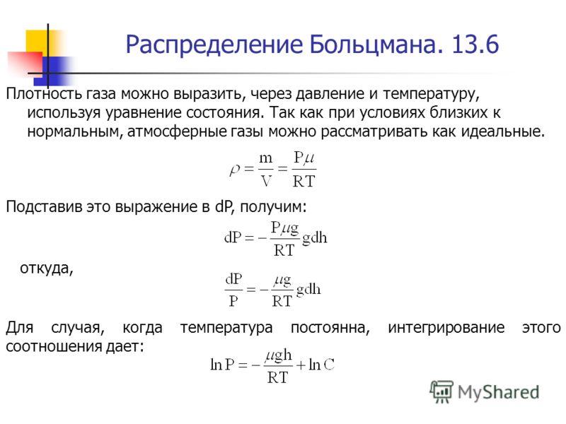 Распределение Больцмана. 13.6 Плотность газа можно выразить, через давление и температуру, используя уравнение состояния. Так как при условиях близких к нормальным, атмосферные газы можно рассматривать как идеальные. Подставив это выражение в dP, пол