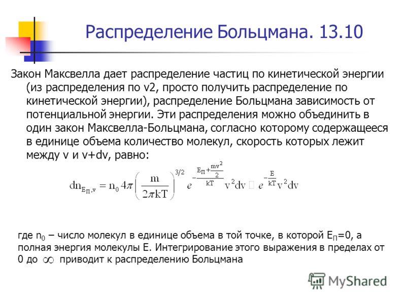 Распределение Больцмана. 13.10 Закон Максвелла дает распределение частиц по кинетической энергии (из распределения по v2, просто получить распределение по кинетической энергии), распределение Больцмана зависимость от потенциальной энергии. Эти распре