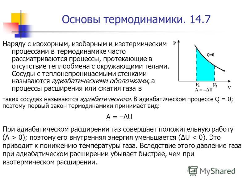 Основы термодинамики. 14.7 Наряду с изохорным, изобарным и изотермическим процессами в термодинамике часто рассматриваются процессы, протекающие в отсутствие теплообмена с окружающими телами. Сосуды с теплонепроницаемыми стенками называются адиабатич
