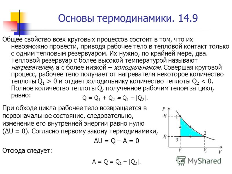 Основы термодинамики. 14.9 Общее свойство всех круговых процессов состоит в том, что их невозможно провести, приводя рабочее тело в тепловой контакт только с одним тепловым резервуаром. Их нужно, по крайней мере, два. Тепловой резервуар с более высок