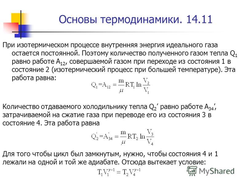Основы термодинамики. 14.11 При изотермическом процессе внутренняя энергия идеального газа остается постоянной. Поэтому количество полученного газом тепла Q 1 равно работе А 12, совершаемой газом при переходе из состояния 1 в состояние 2 (изотермичес