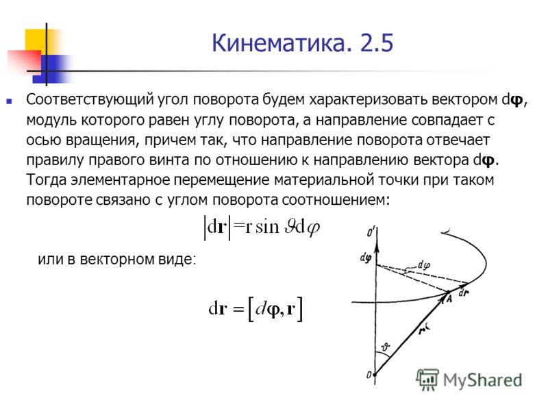 Кинематика. 2.5 Соответствующий угол поворота будем характеризовать вектором dφ, модуль которого равен углу поворота, а направление совпадает с осью вращения, причем так, что направление поворота отвечает правилу правого винта по отношению к направле