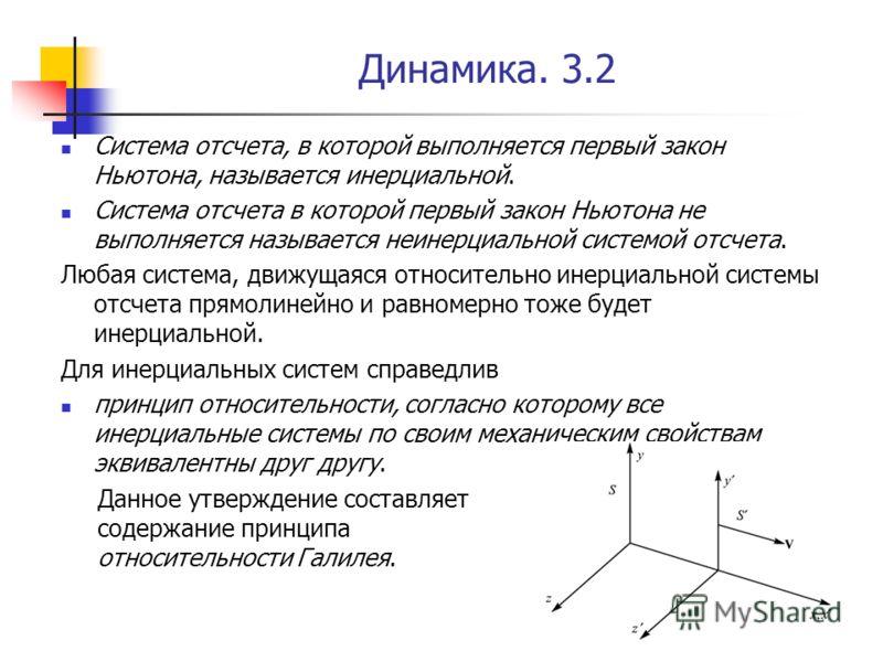 Динамика. 3.2 Система отсчета, в которой выполняется первый закон Ньютона, называется инерциальной. Система отсчета в которой первый закон Ньютона не выполняется называется неинерциальной системой отсчета. Любая система, движущаяся относительно инерц