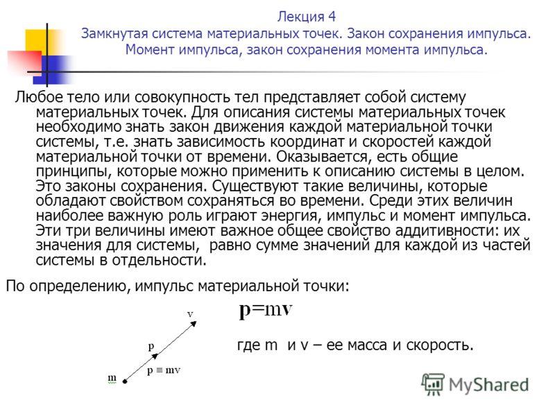 Лекция 4 Замкнутая система материальных точек. Закон сохранения импульса. Момент импульса, закон сохранения момента импульса. Любое тело или совокупность тел представляет собой систему материальных точек. Для описания системы материальных точек необх