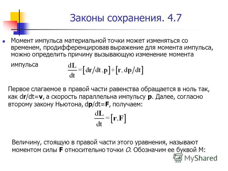 Законы сохранения. 4.7 Момент импульса материальной точки может изменяться со временем, продифференцировав выражение для момента импульса, можно определить причину вызывающую изменение момента импульса Первое слагаемое в правой части равенства обраща