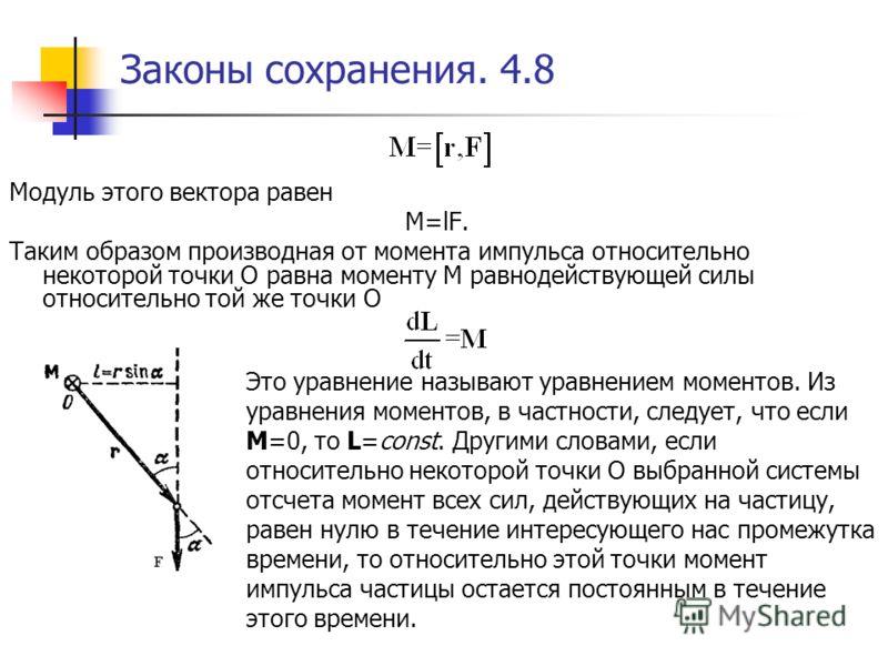 Законы сохранения. 4.8 Модуль этого вектора равен M=lF. Таким образом производная от момента импульса относительно некоторой точки О равна моменту М равнодействующей силы относительно той же точки О Это уравнение называют уравнением моментов. Из урав