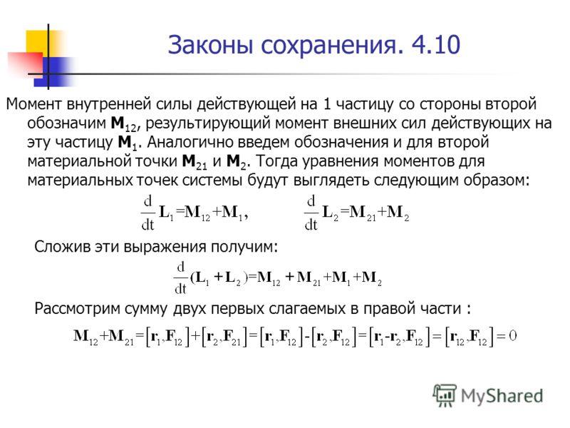Законы сохранения. 4.10 Момент внутренней силы действующей на 1 частицу со стороны второй обозначим M 12, результирующий момент внешних сил действующих на эту частицу M 1. Аналогично введем обозначения и для второй материальной точки M 21 и M 2. Тогд