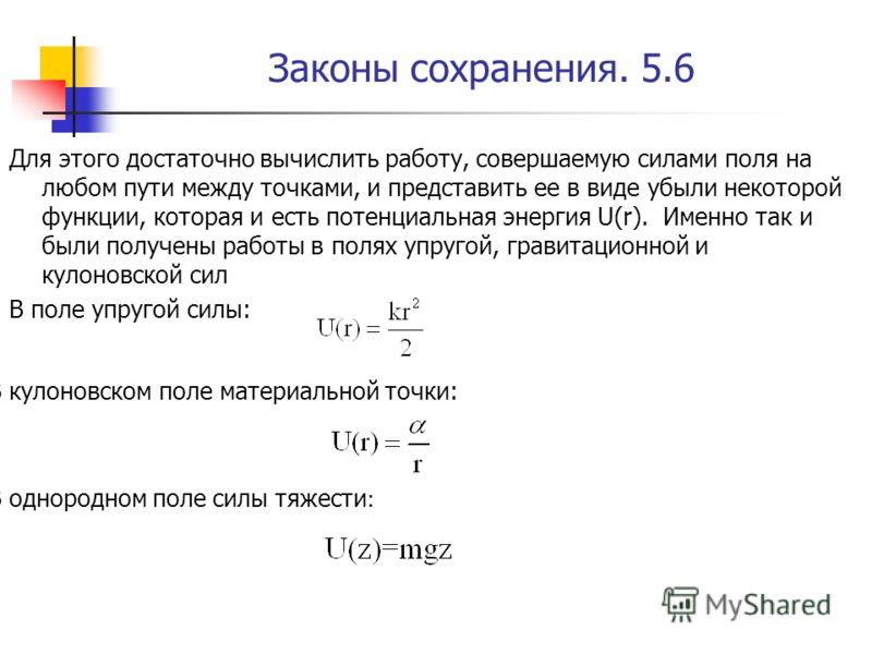 Законы сохранения. 5.6 Для этого достаточно вычислить работу, совершаемую силами поля на любом пути между точками, и представить ее в виде убыли некоторой функции, которая и есть потенциальная энергия U(r). Именно так и были получены работы в полях у