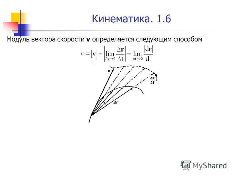 Кинематика. 1.6 Модуль вектора скорости v определяется следующим способом