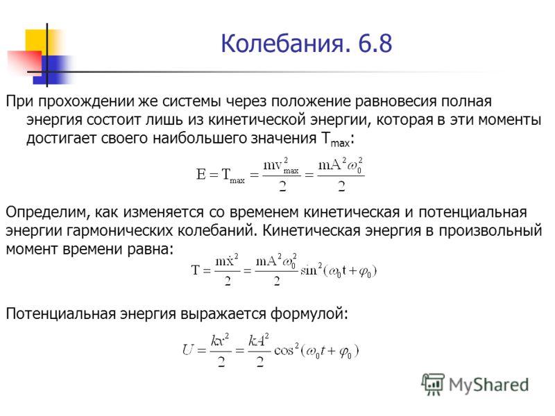 Колебания. 6.8 При прохождении же системы через положение равновесия полная энергия состоит лишь из кинетической энергии, которая в эти моменты достигает своего наибольшего значения Т max : Определим, как изменяется со временем кинетическая и потенци