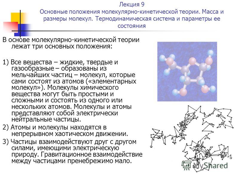 Лекция 9 Основные положения молекулярно-кинетической теории. Масса и размеры молекул. Термодинамическая система и параметры ее состояния В основе молекулярно-кинетической теории лежат три основных положения: 1) Все вещества – жидкие, твердые и газооб