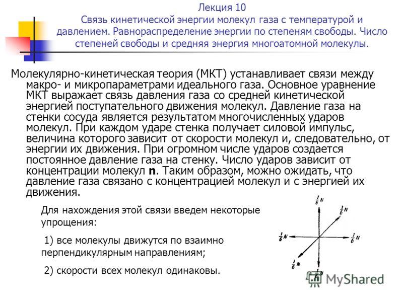 Лекция 10 Связь кинетической энергии молекул газа с температурой и давлением. Равнораспределение энергии по степеням свободы. Число степеней свободы и средняя энергия многоатомной молекулы. Молекулярно-кинетическая теория (МКТ) устанавливает связи ме